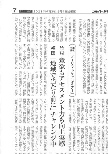 シルバー新報.jpg